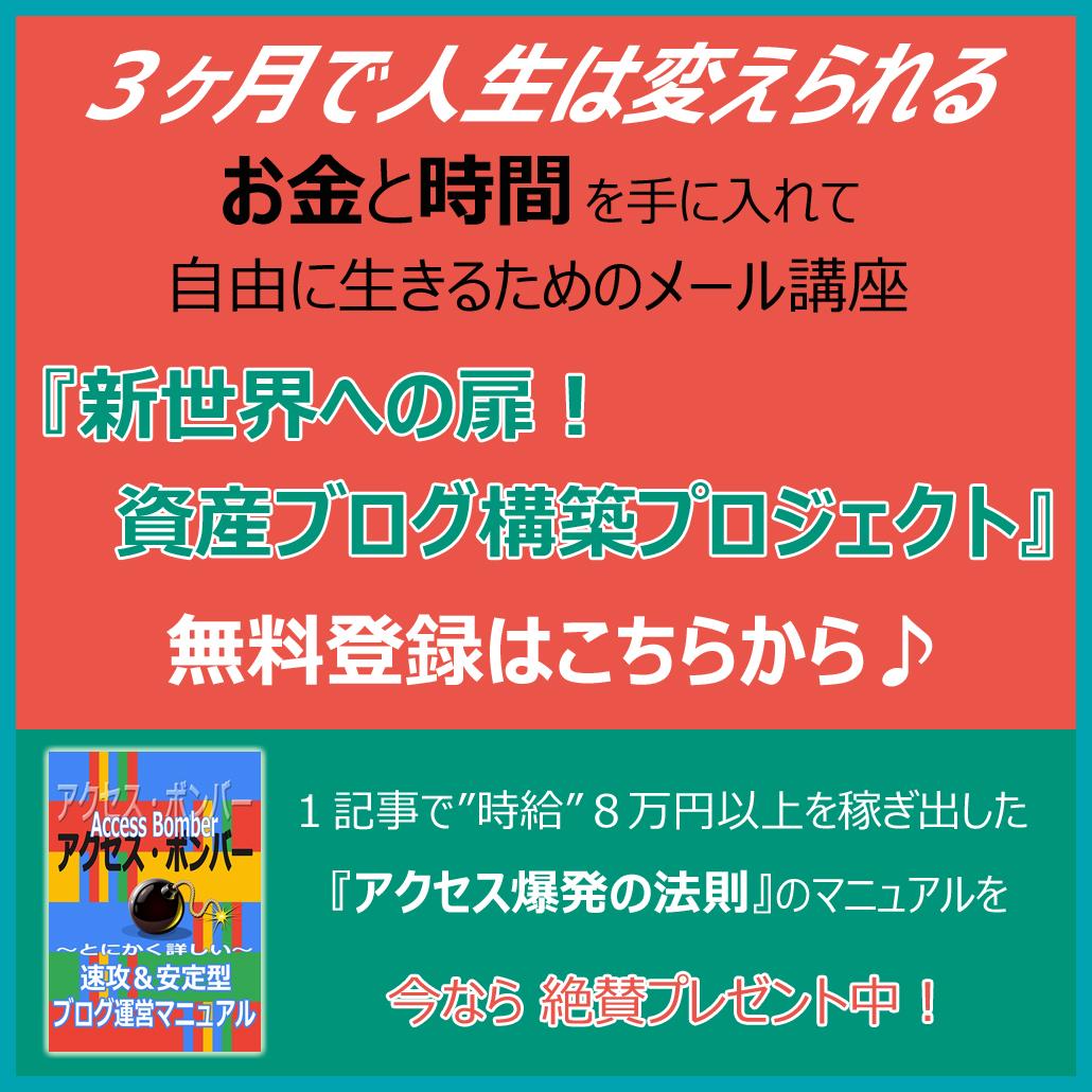 mailmagazinetouroku2.jpg